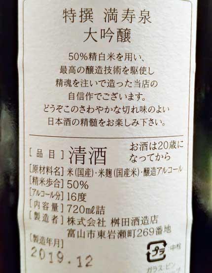 醸造用アルコールが入った大吟醸