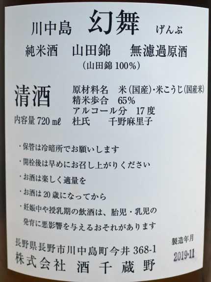 1年間、蔵で低温熟成された日本酒