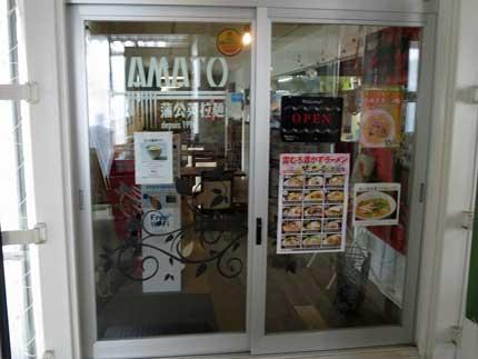 蒲公英タンポポ拉麺YAMATO