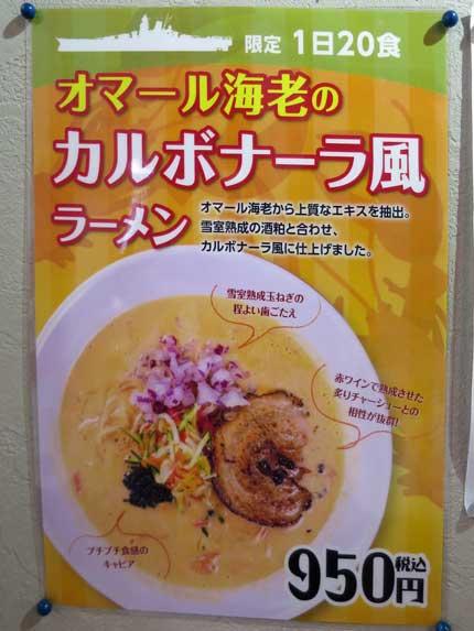 オマール海老のカルボナーラ風雪室ラーメン950円税込