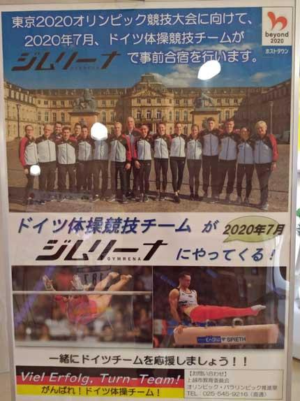 ドイツ体操競技チーム