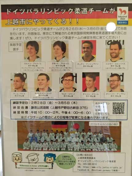 ドイツパラリンピック柔道チームが上越市にやってくる!!