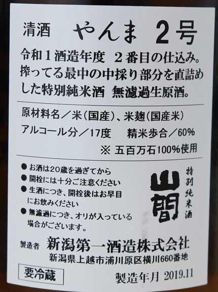 原材料米:五百万石100%