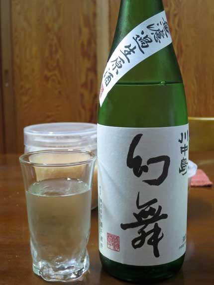 川中島幻舞特別本醸造酒無濾過生原酒