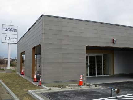 新しい建物の看板