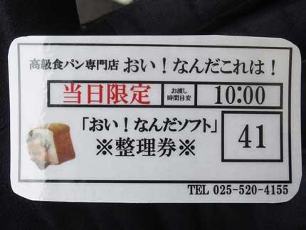 パンの引換券