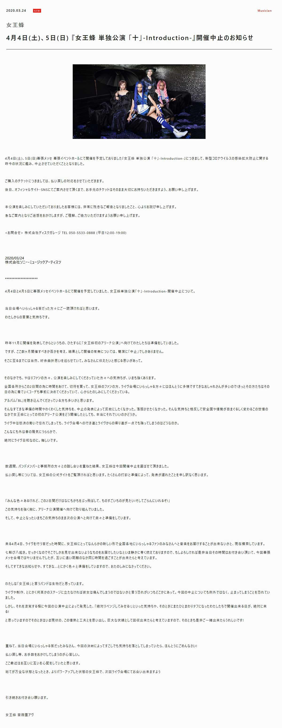 女王蜂単独公演「十」-Introduction-の公演中止