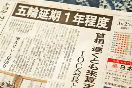東京オリンピック2020、東京パラリンピック2020の延期