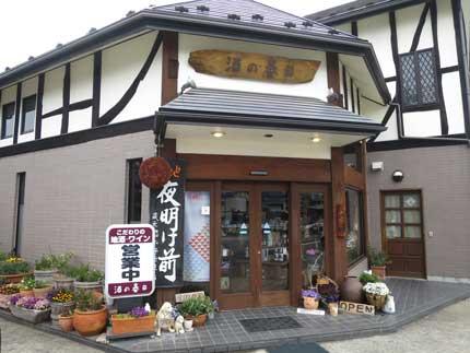 長野市篠ノ井の酒屋