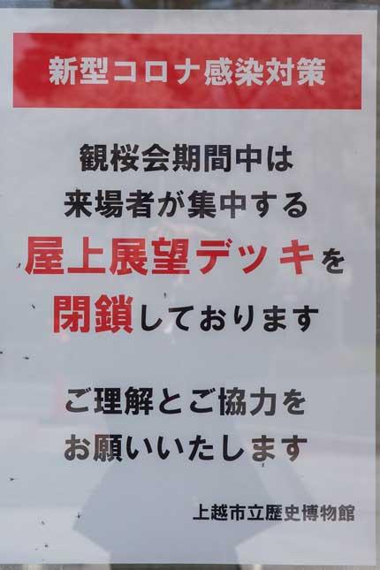 上越市立歴史博物館の展望デッキ