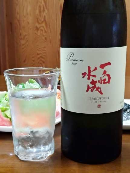 一白水成Premium2019