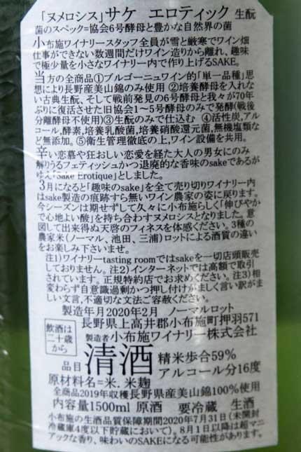 原材料米:長野県産美山錦100%