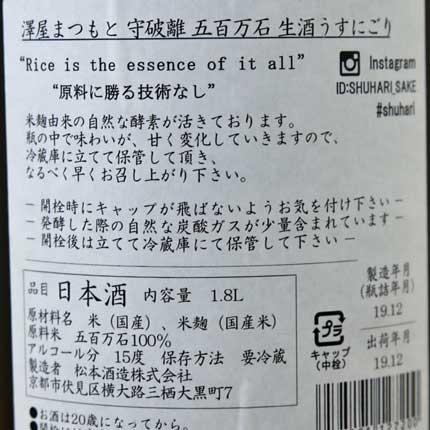 原材料米:富山県城瑞地区南砺市産五百万石100%