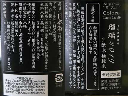 原料米:美山錦100%使用(2019年収穫秋田県産)