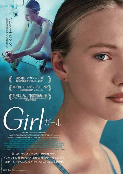 girlガール