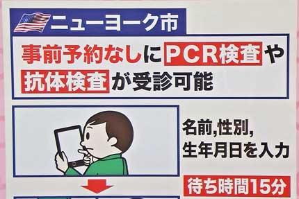 ニューヨーク市のPCR検査と抗体検査