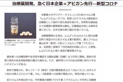 新型コロナウイルス治療薬開発、急ぐ日本企業=アビガン先行