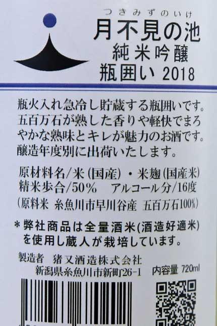 原材料米:糸魚川市早川谷産五百万石100%