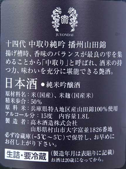 原材料米:兵庫県特A地区産山田錦100%