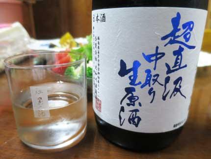 純米大吟醸超直汲中取り生原酒