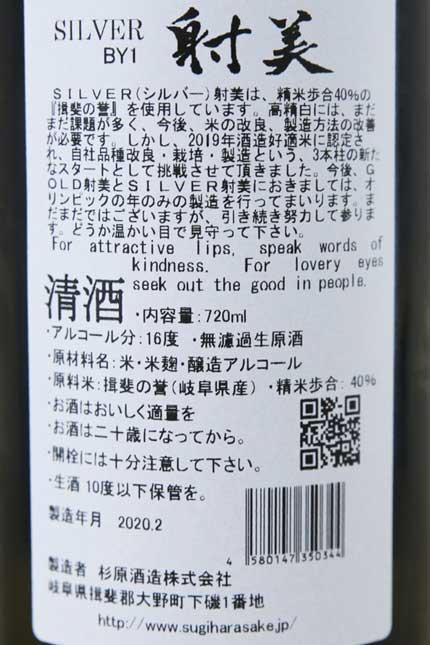原材料米:岐阜県産揖斐の誉100%