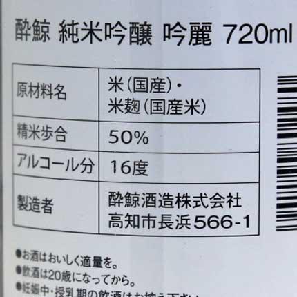 原材料米:松山三井