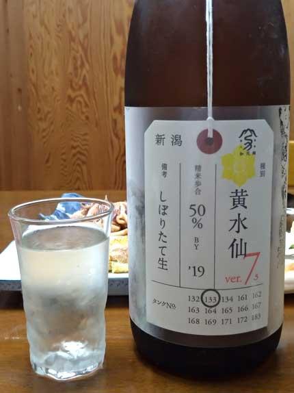 荷札酒黄水仙純米大吟醸