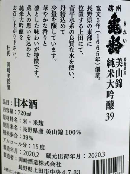 原材料米:長野県産 美山錦100%