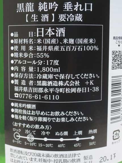 原料米:福井県産五百万石