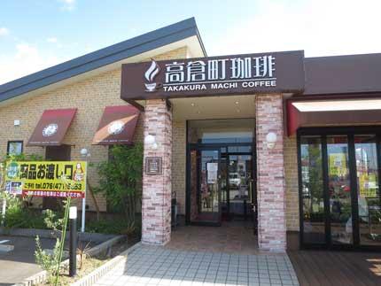 高倉町珈琲富山飯野店
