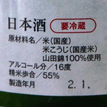 原料米:山田錦