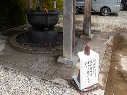 手水鉢より流れ落ちる水で直接手を清める