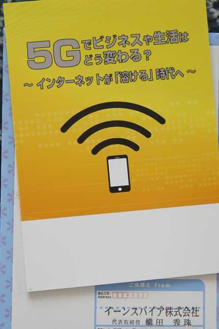 5Gでビジネスや生活はどう変わる?~インターネットが「溶ける」時代へ~