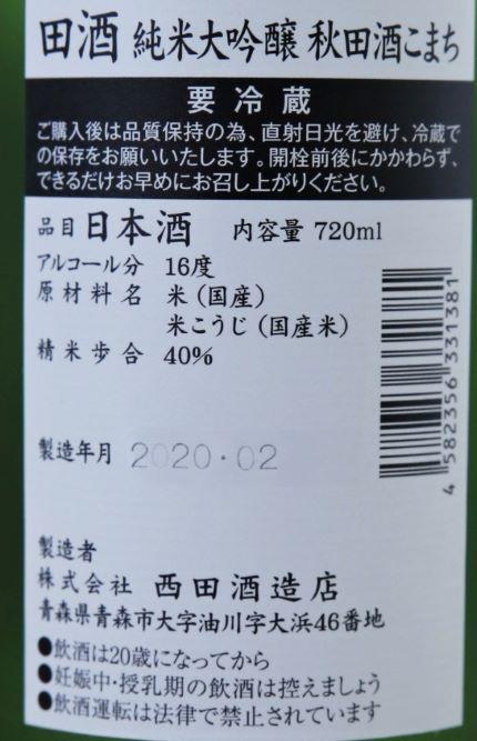 原料米:酒こまち
