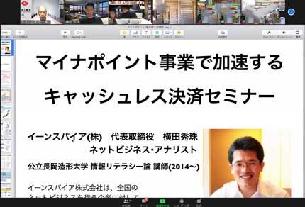 新井商工会議所IT販促セミナー2020