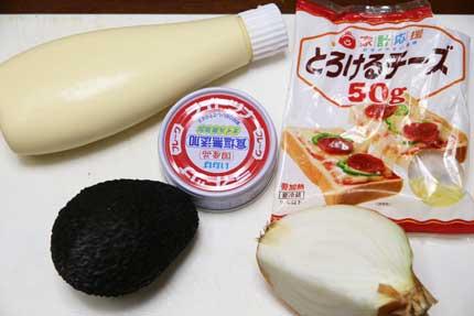 アボカド、ツナ缶、マヨネーズ適宜、加熱用チーズ適宜、たまねぎ適宜、好みで塩胡椒