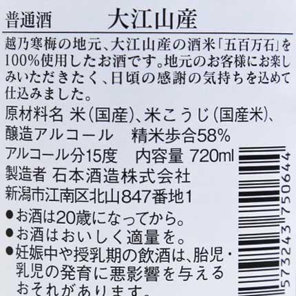 原材料米:大江山産五百万石100%