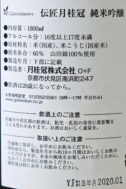 原料米:山田錦100%