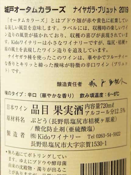 原材料:塩尻市桔梗ヶ原産ナイアガラ、酸化防止剤