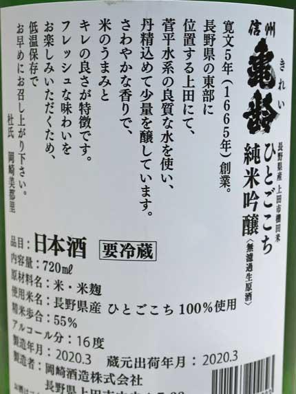 原材料米:長野県産ひとごこち100%