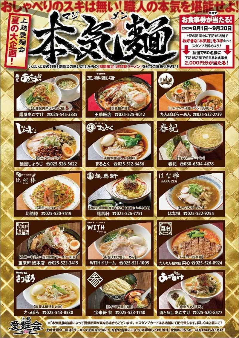 本気麺(マジメン)