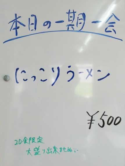 にっこりラーメン500円税込