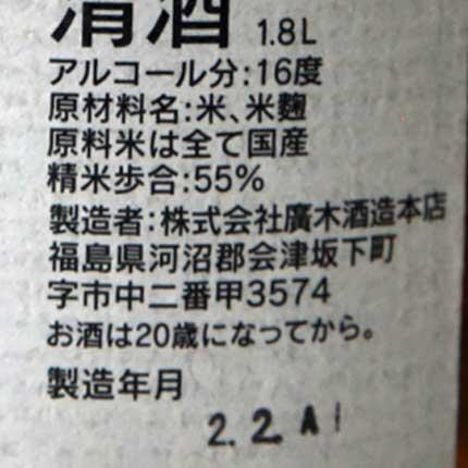 原料米:山田錦、五百万石