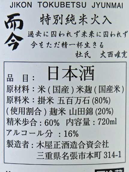 原料米:麹米、山田錦20%、掛米、五百万石80%