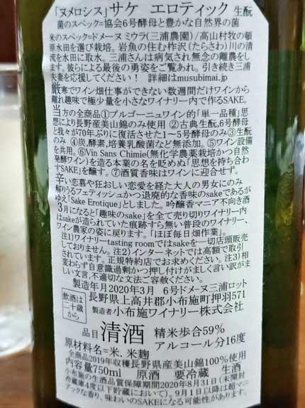 米のスペック:ドメーヌミウラ(三浦農園)高山村牧の頓原水田を選び栽培