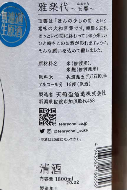 原材料米:佐渡産五百万石100%