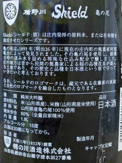 原料米:山形県産亀の尾100%