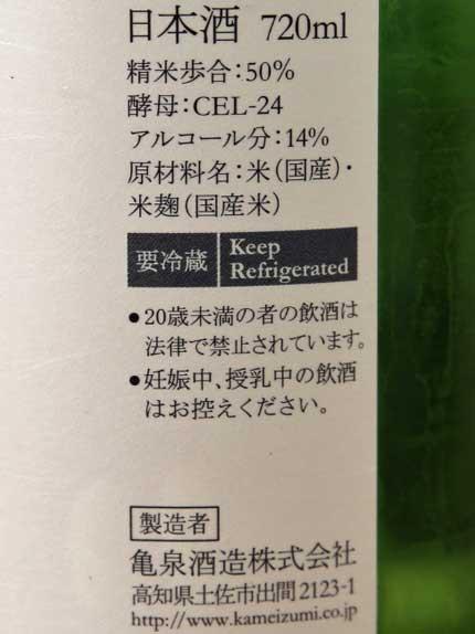 原料米:八反錦