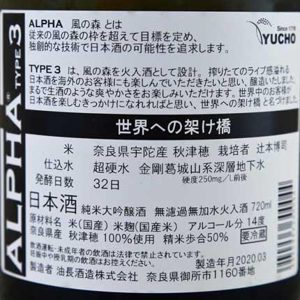 原材料米:奈良県産秋津穂100%