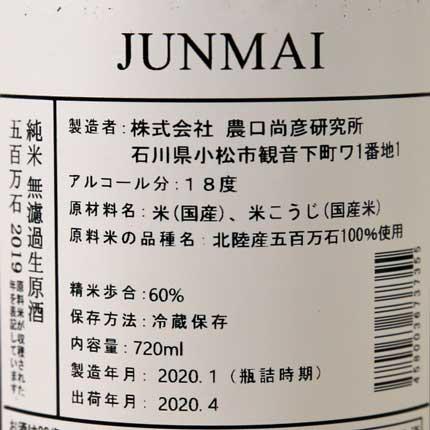 原材料米:北陸産五百万石100%